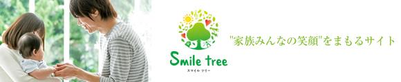 家族みんなの笑顔をまもるサイト スマイルツリー