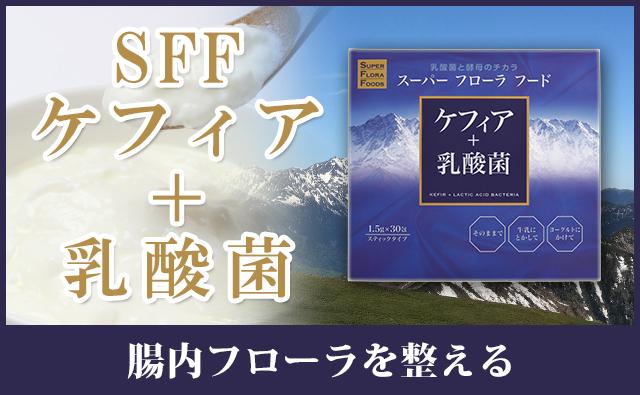 """美しい腸内フローラを育むための、""""スーパーフローラフード""""「SFF ケフィア+乳酸菌」"""